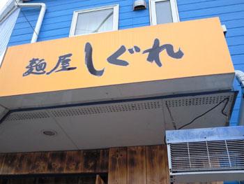 09.07.09.shigure.0.jpg