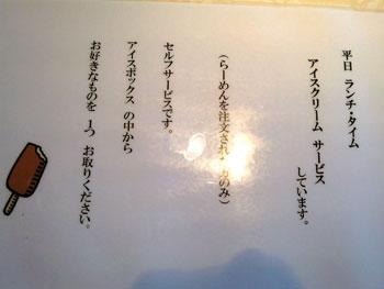 ichiban02.jpg